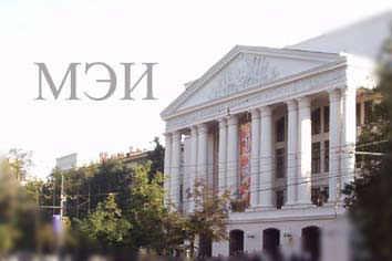 МЭИ(ТУ) *** 75 лет *** MPEI(TU) Московский Энергетический Институт (Технический Университет)